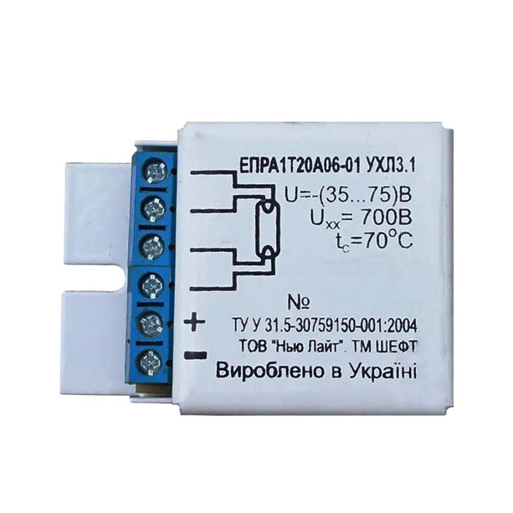 Електронний пускорегулюючий апарат ЕПРА1Т20А06-01 фото  1